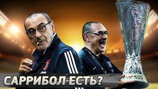 Маурицио САРРИ Большой тренер и большой чудак