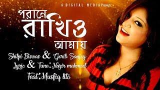 Uthone Bosia উঠনে বসিয়া । Shilpi Biswas & Gorib Sanjoy । Music Video Song 2018 Full HD
