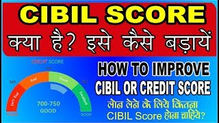 CIBIL Score या Credit Score की सम्पूर्ण जानकारी || What is cibil score and how it is calculated?