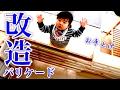 【木工DIY】バリケード改造☆赤ちゃん侵入防止( ° Д ° 【ベビーフェンス】【ベビ…