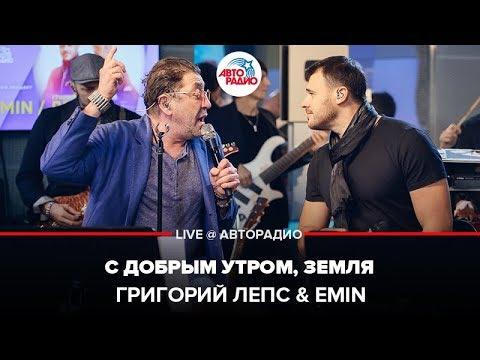 🅰️ Григорий Лепс & EMIN - С Добрым Утром, Земля (LIVE @ Авторадио)