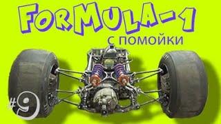 Формула 1 с помойки. проехала первые метры. часть 9
