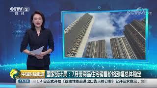 [中国财经报道]国家统计局:7月份商品住宅销售价格涨幅总体稳定| CCTV财经