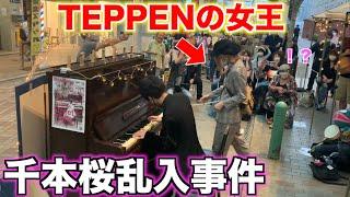 商店街で「千本櫻」を彈いてたらTEPPENの女王が亂入してきて會場騷然www【ストリートピアノ】【けいちゃん×ハラミちゃん】