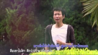 MV เพลง แทนเขาได้บ่ ศิลปิน ศักดิ์ ภูเวียง new