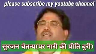 Surjan chaitanya SUPERHIT |||पर नारी की प्रीति बुरी ||||