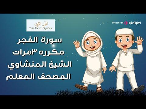 سورة الفجر مكرره 3 مرات المصحف المعلم للشيخ المنشاوي