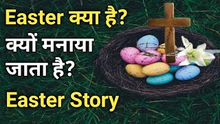 Happy Easter 2021 : What is easter | why celebrate easter | GK by Quick Hindi