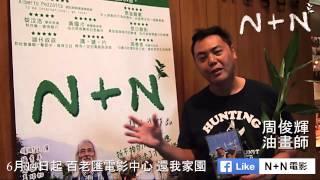 「伙炭」藝術村董事會主席 周俊輝推介N+N 電影