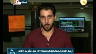 متابعة لمؤشرات البورصة المصرية في ختام جلسة تداول اليوم - الاثنين 3 أكتوبر 2016