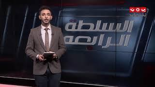 السلطة الرابعة  18 - 10 - 2018 | تقديم اسامة سلطان | يمن شباب