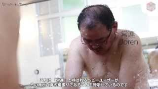 Japanese spa (sento) located in the central region of Tokyo / #2-8 GINZA-YU 銀座湯 Unexpected Tokyo