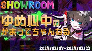 【SHOWROOM】ぼっち飯回避配信【2019/1/7~1/11】