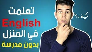 احترفت الانجليزية بدون مدرسة !