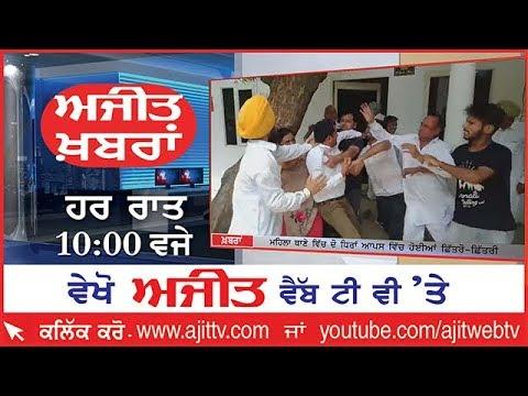 Ajit News  10 pm 13 June  2019 Ajit Web Tv