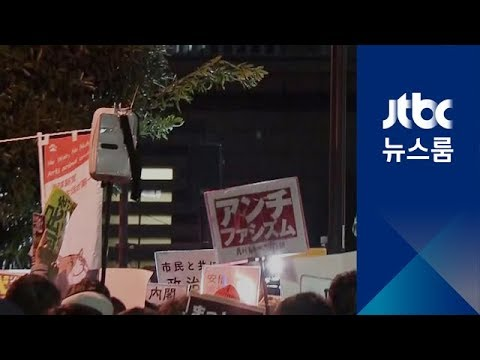 """'공문서 조작' 분노한 일본 시민들 거리로…""""아베 퇴진"""""""