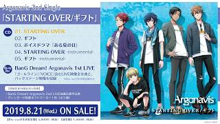 【試聴動画】Argonavis 2nd Single「STARTING OVER/ギフト」 (8/21発売)