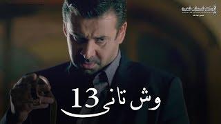 مسلسل وش تاني الحلقة الثالثة عشر wesh tany episode 13 hd