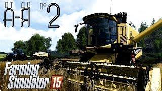 Farming Simulator 15 от А до Я. Глава 2: Уборка урожая
