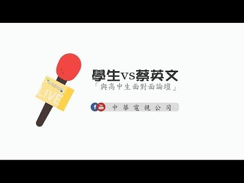 【直播】蔡英文與高中生面對面