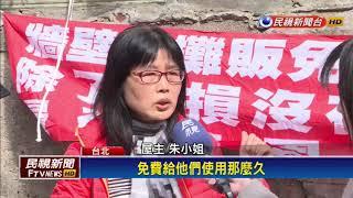 南京東路巷弄糾紛 攤商.屋主不同調-民視新聞