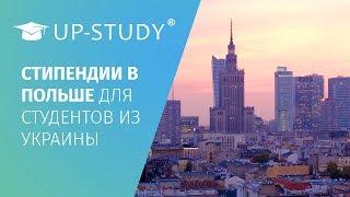 Скидка 50% на обучение в Польше. Стипендия от UP-STUDY
