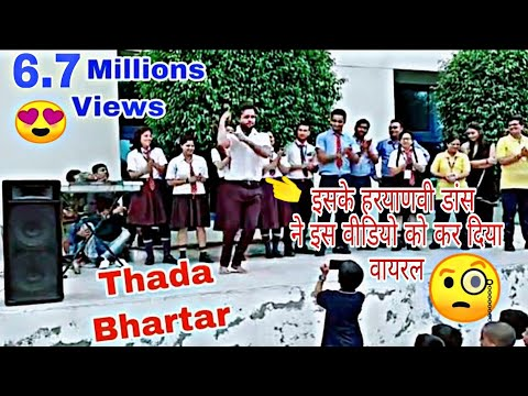 AJAY KAYAT DANCE Thada Bhartar How To Haryanvi Girl  Dance Thada Bhartar Spna Dance In School