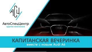 Капитанская вечеринка вместе с новым Audi A6