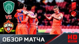11.03.2018г. Ахмат - ЦСКА - 0:3. Обзор матча