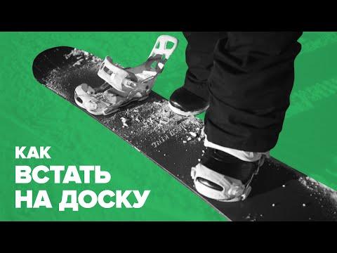 Как встать на сноуборд – основы катания и базовые трюки