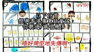 經典香港廣東話童謠兒歌18首,你聽過幾多?Classic Cantonese Nursery Rhymes
