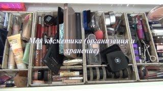 Моя косметика (организация и хранение) Thumbnail