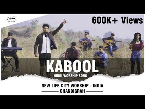 KABOOL - NEW HINDI WORSHIP SONG | NEW LIFE CITY CHURCH (OFFICIAL VIDEO)