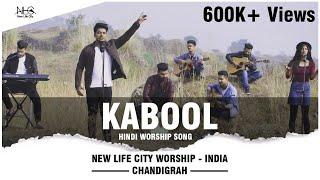 KABOOL | NEW HINDI WORSHIP SONG | NEW LIFE CITY CHURCH (OFFICIAL VIDEO)