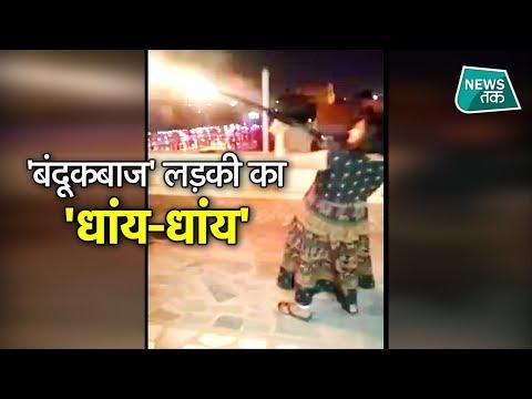 झांसी की 'बंदूकबाज' लड़की, हवा में चलाई कई गोलियां | News Tak