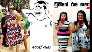 Bukiye Rasa Katha   Funny Fb Memes   2019 - 08 - 25