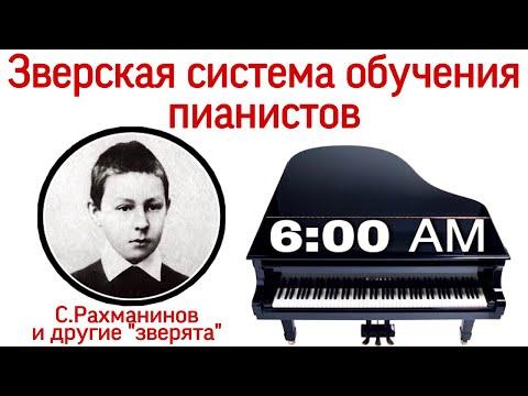Система обучения пианистов.