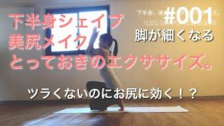 BW#001【下半身、美尻メイク。】1LEG SUPPORTED SQUAT【ファンクショナルトレーニング】