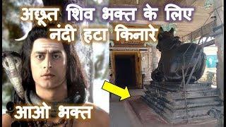 500 किलो की नंदी प्रतिमा अपने आप किनारे खिसक गयी, ताकि मंदिर के बाहर खड़ा अछूत शिव भक्त शिव दर्शन करे