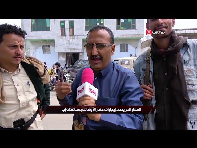 السلطة الرابعة   العقار الحر يحدد ايجارات عقار الأوقاف   محافظة إب   قناة الهوية