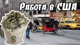 Как заработать деньги в интернете ( за 1 месяц 20000$ долларов )