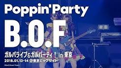 【公式ライブ映像】Poppin'Party「B.O.F」/ガルパライブ&ガルパーティ!in東京