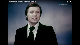 Лев Лещенко -  Любовь, комсомол и весна