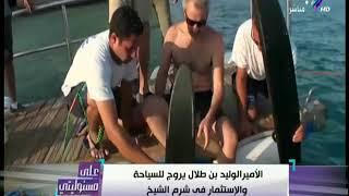 شاهد الأمير الوليد بن طلال يروج للسياحة والإستثمار في شرم الشيخ