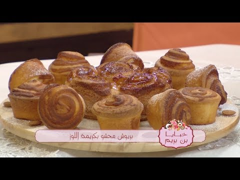 بريوش محشو بكريمة اللوز + خبز بريوشي / خبايا بن بريم / نجوى بن بريم / سميحة بن بريم / Samira TV
