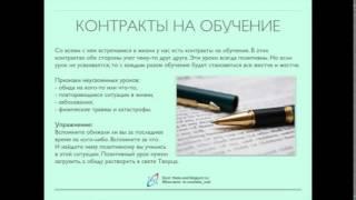 Контракты на обучение -  отрывок вебинара