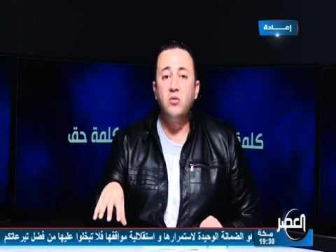 عمرو عبد الهادي يفضح تاريخ مرتضى منصور الاسود بالمستندات