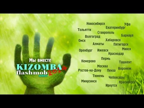 Kizomba Flashmob Summer  Salsa-Altay 2014.08.31