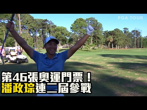 【奧運】中華隊第46張門票! 潘政琮連二屆參戰/愛爾達電視20210621