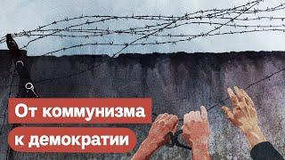 Примеры для Беларуси как демократизировалась восточная Европа